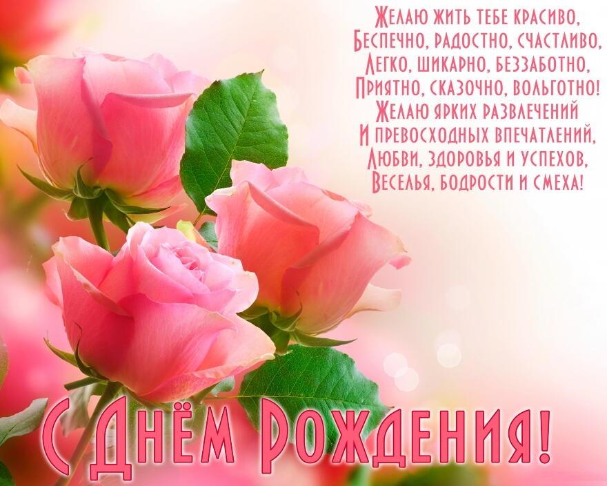 Шикарные открытки женщине на день рождения 162