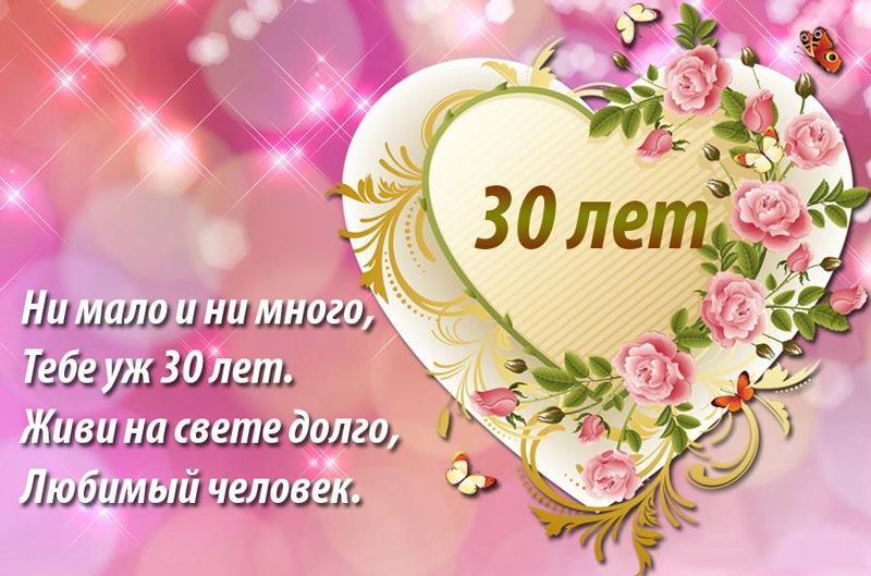 Поздравительная открытка с днем рождения женщине 30 лет
