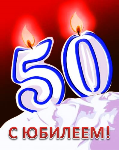 50-let-muzhchine-pozdravleniya-otkritki foto 2