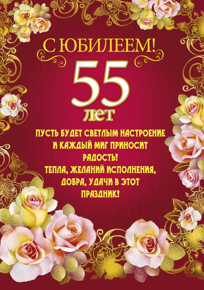 Открытка к юбилею с 55 летием