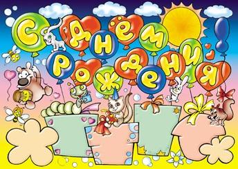 Плакат на день рождения папе