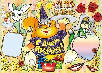 Плакат на день рождения парню