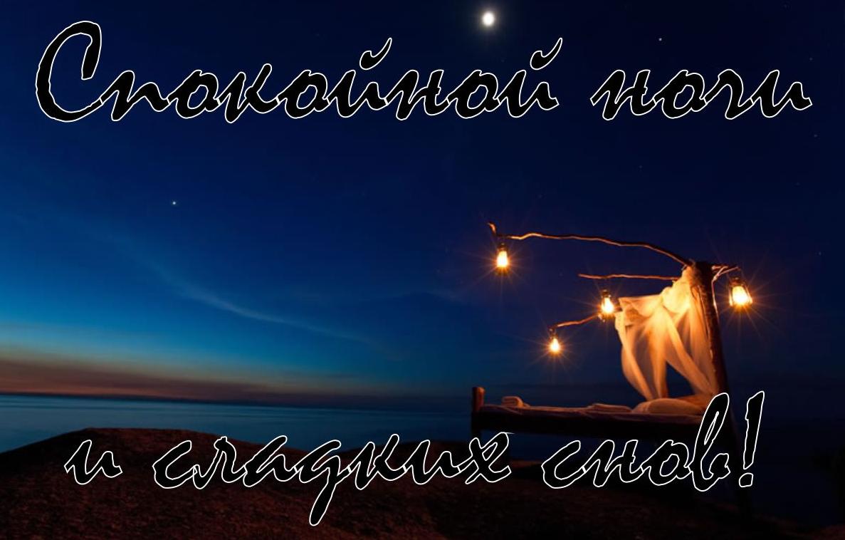 Фото открытка сердце спокойной ночи димочка