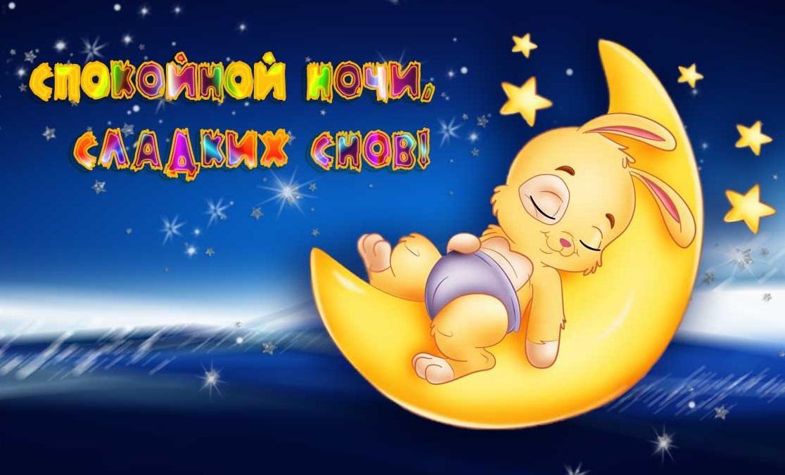 Пожелания спокойной ночи детям картинки