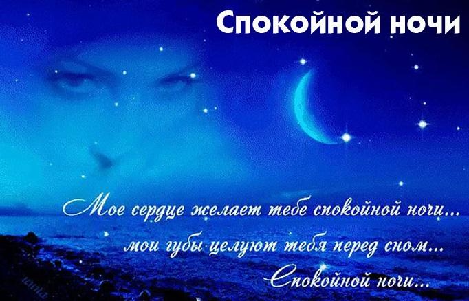 спокойной ночи не знакомки