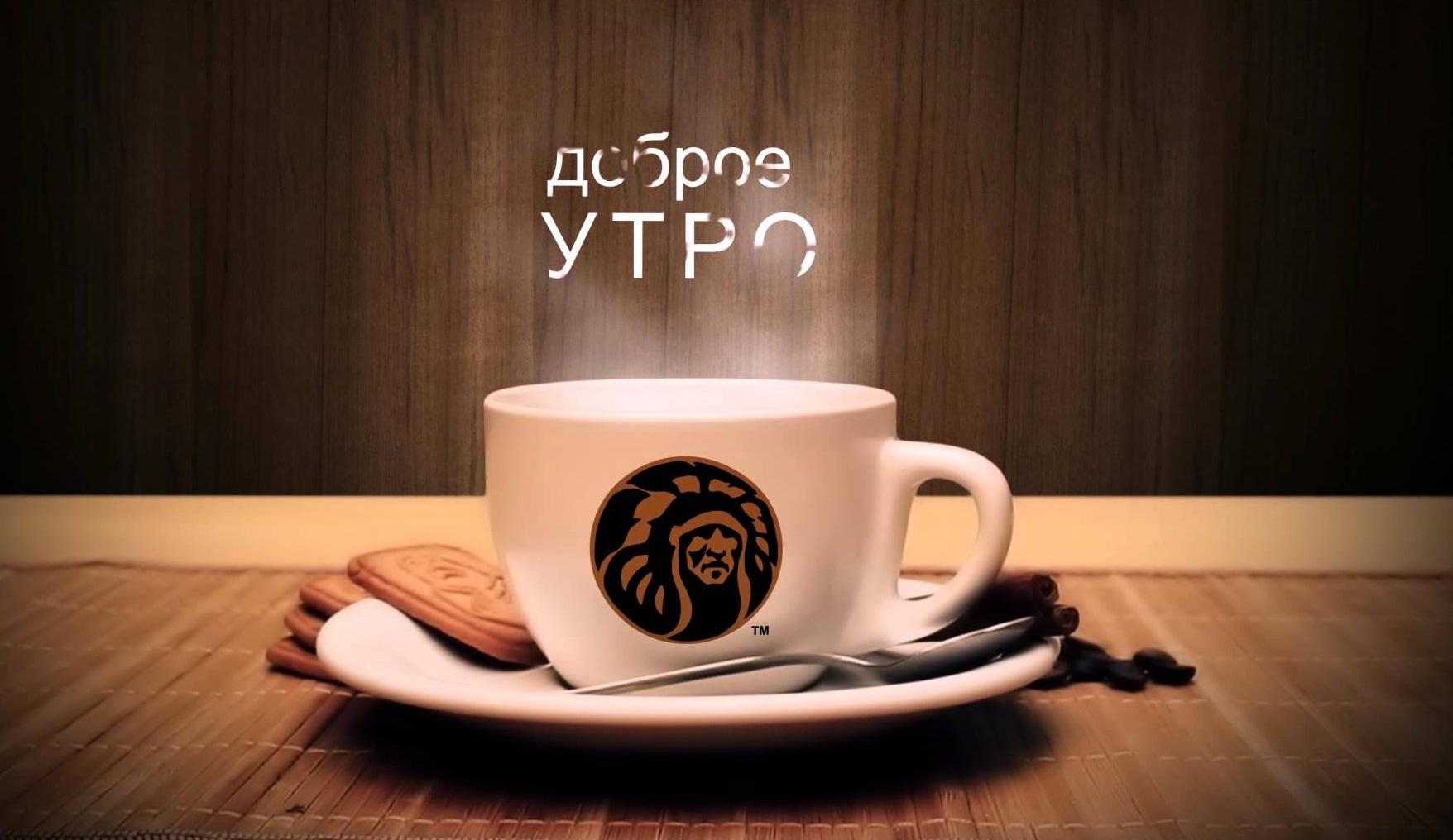 Картинки чашка кофе с надписью добрым утром
