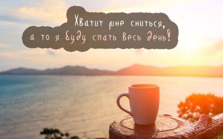 Изображение - Поздравление с добрым утром девушке 1534968258_pozhelaniya-dobrogo-utra-devushke