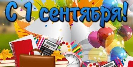 Изображение - 1 сентября поздравления проза 1535141092_1-sentyabrya-pozdravleniya-v-proze