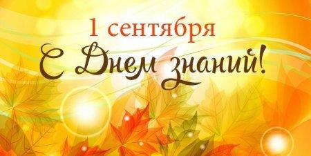 Изображение - 1 сентября поздравления проза 1535141097_den-znaniy-1-sentyabrya-pozdravleniya-v-proze