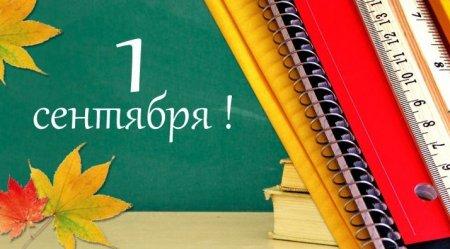 Изображение - Поздравление на 1 сентября от первого учителя первоклассникам 1535317241_pozdravleniya-s-1-sentyabrya-pervoklassnice