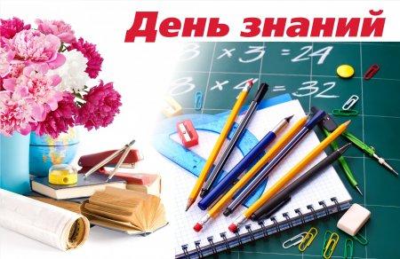 Изображение - Поздравление на 1 сентября от первого учителя первоклассникам 1535317284_pozdravleniya-s-1-sentyabrya-pervoklassniku