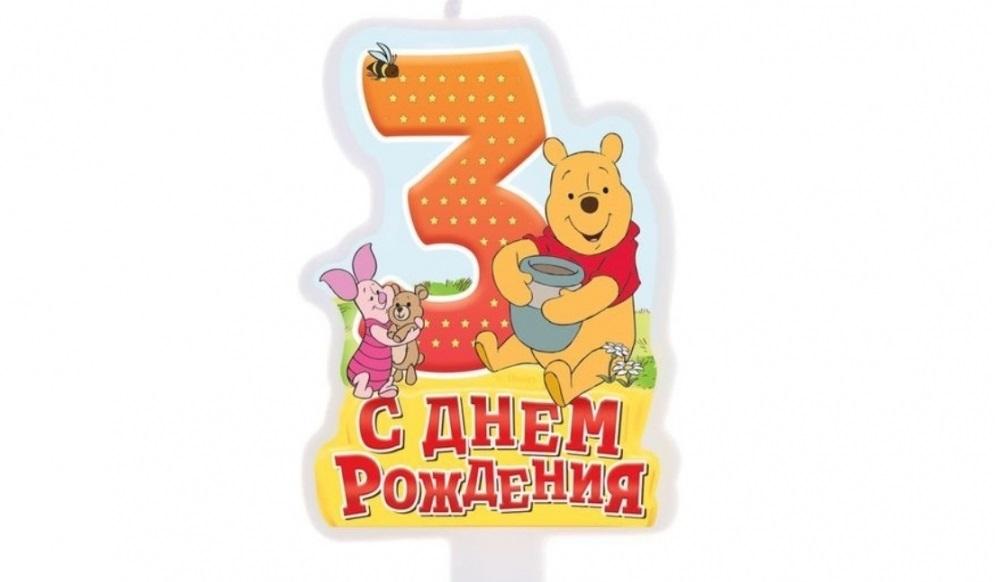 Сыну 3 года поздравления картинка