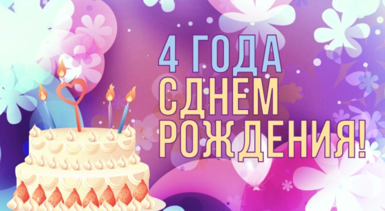 Музыкальное поздравление девочке с днем рождения 4 года, открытка