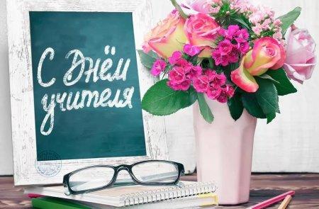 Изображение - Короткие поздравление на день учителя 1538079611_den-uchitelya-2018-krasivye