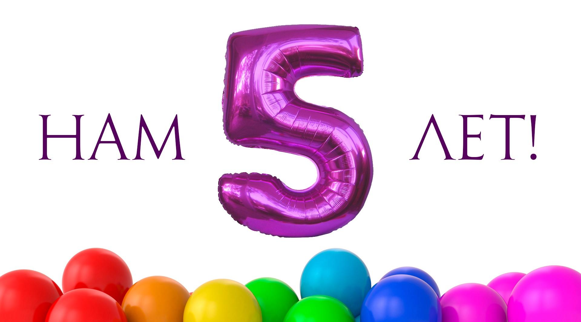 Поздравления тремя, открытки с поздравлением 5 летия компании