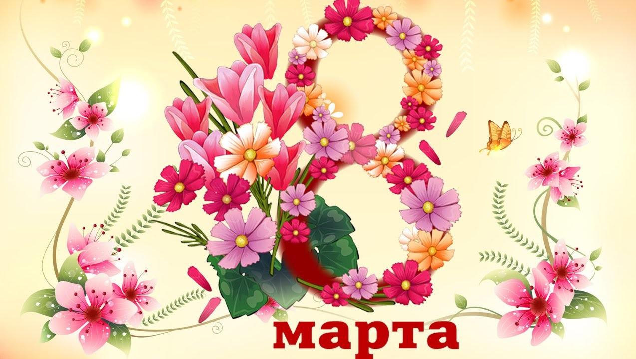 Утро, с 8 марта поздравительные открытки цветы