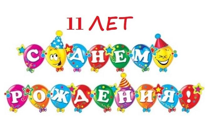Поздравления с днем рождения девочке 11 открытки