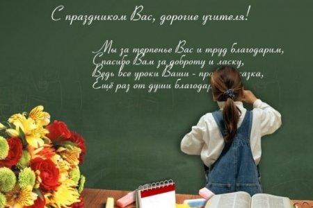 Изображение - Будущему учителю поздравления 1538480679_s-dnem-uchitelya-ot-uchinikov