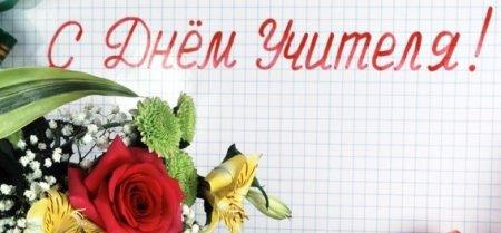 Изображение - Мама учитель поздравление с днем учителя 1538683024_s-dnem-uchitelya-pozdravlenie