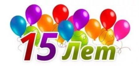 Изображение - Поздравления подруге с днем рождения 15 лет 1540995702_15-let-pozdravlenie