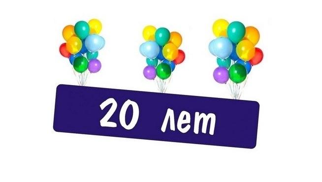 Международному дню, открытка с днем рождения сыну в 20 лет