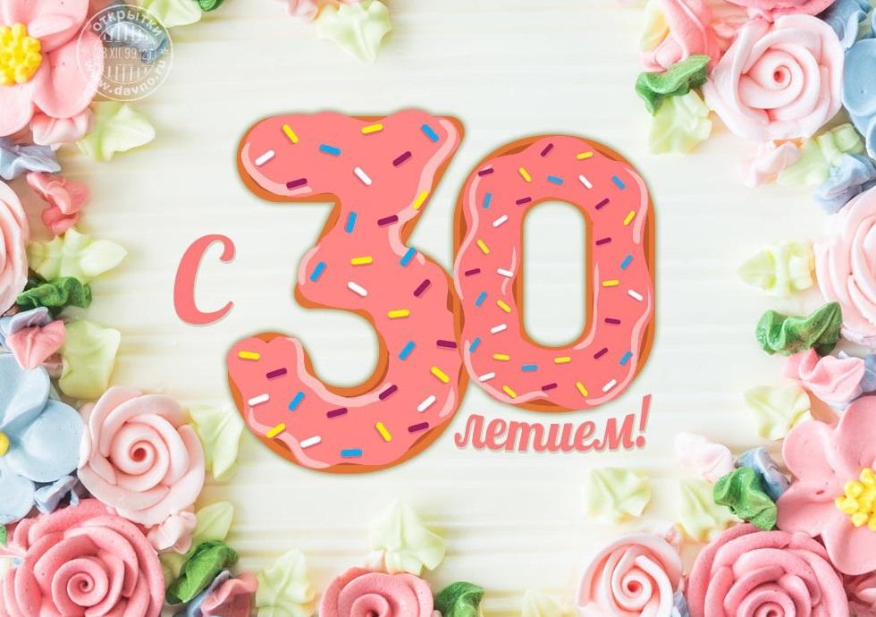 Открытка поздравления с днем рождения 30 лет девушке прикольные поздравления