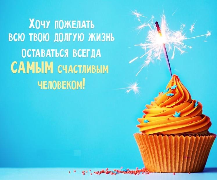 Поздравление с днем рождения мужчине творческого